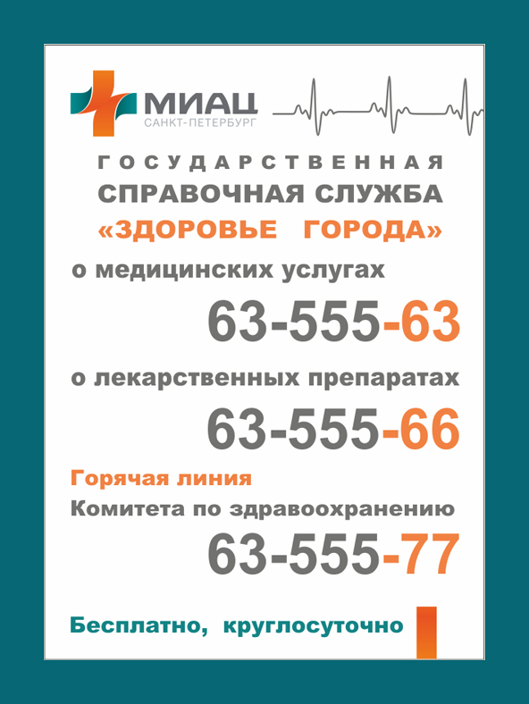 Справочная по лекарствам СПб