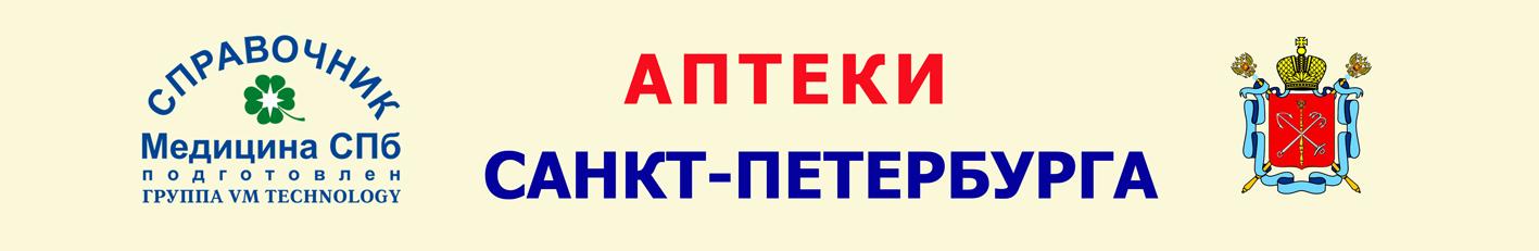 Аптеки СПб Аптека