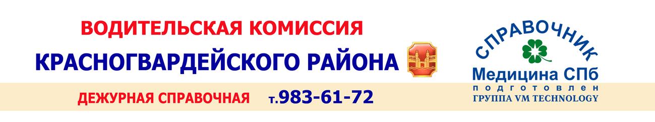 Мед справка водительская цена Троицк