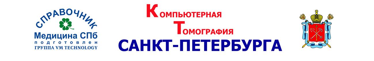 КТ СПб Компьютерная томография Санкт-Петербург