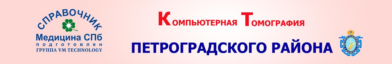 КТ Компьютерная томография Петроградский район СПб