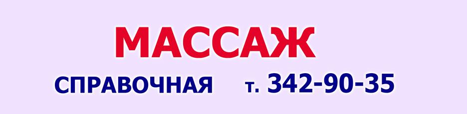 Массаж справочник