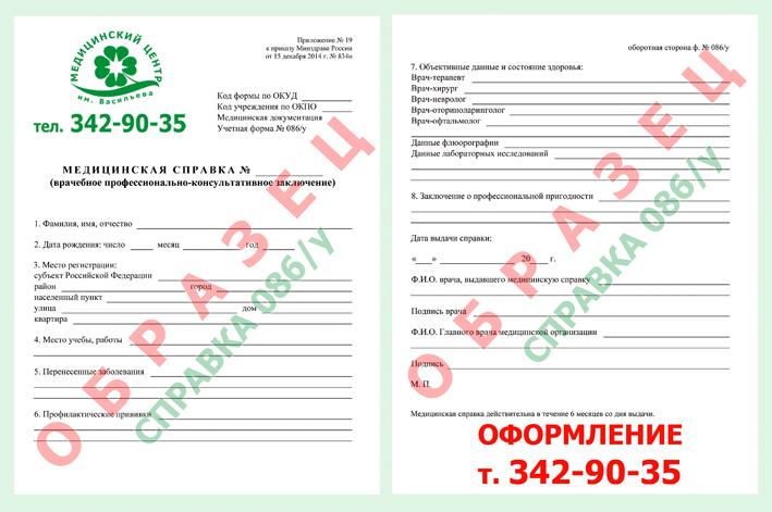 Справка в бассейн в Москве — цены, отзывы, контакты