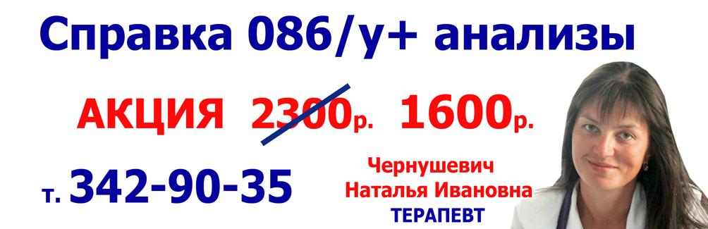 Общий анализ крови цена спб приморский район Справка от врача Свиблово