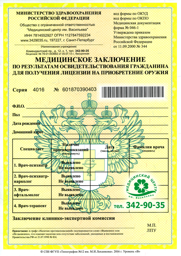 Медицинская справка форма 046 для охранников в калининском гастроскопия за часов курить