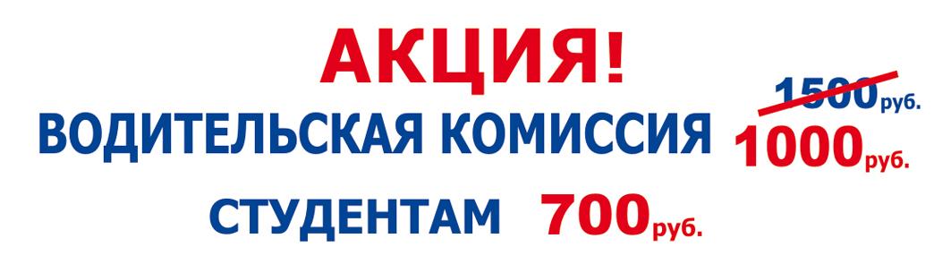 Водительская медкомиссия спб купить Карта профилактических прививок Чукотский проезд